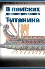 В поисках древнегреческого Титаника