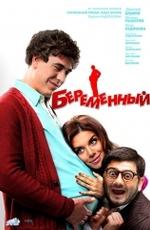 Смотреть фильм «Беременный» онлайн в хорошем качестве бесплатно и без регистрации (2011) HD 720