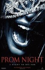 Смотреть фильм «Выпускной» онлайн в хорошем качестве бесплатно и без регистрации | Prom Night (2008) HD 720