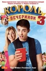 Смотреть фильм «Король вечеринок3» онлайн в хорошем качестве бесплатно и без регистрации Van Wilder: Freshman Year (2009) HD 720