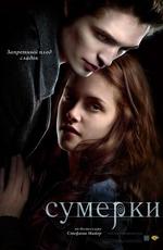 Смотреть фильм «Сумерки» онлайн в хорошем качестве бесплатно и без регистрации | Twilight (2008) HD 720