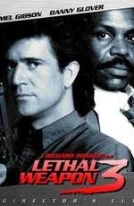 «Смертельное Оружие 3» — 1992