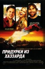 Смотреть фильм «Придурки из Хаззарда» онлайн в хорошем качестве бесплатно и без регистрации The Dukes of Hazzard (2005) HD 720