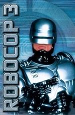 Робокоп3