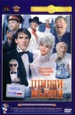 Смотреть фильм «Ширли-мырли» онлайн в хорошем качестве бесплатно и без регистрации | (1995) HD 720