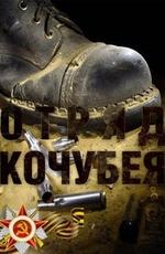 Отряд Кочубея