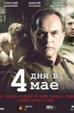 «4 Дня В Мае» — 2011