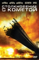 Смотреть фильм «Столкновение с кометой» онлайн в хорошем качестве бесплатно и без регистрации Polar Storm (2009) HD 720
