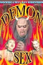 Демонический секс 2005 фильм