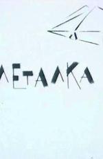 Леталка