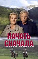 «Концовка Фильма Начало Смысл» — 2003