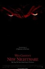 Кошмар на улице Вязов 7: Новый кошмар