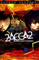 2-АССА-2