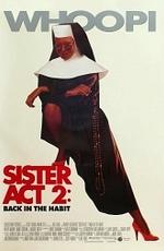 Сестричка, действуй2
