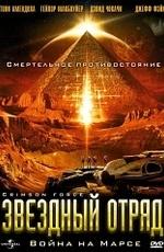 Смотреть фильм «Звездный отряд: Война на Марсе» онлайн в хорошем качестве бесплатно и без регистрации Crimson Force (2005) HD 720