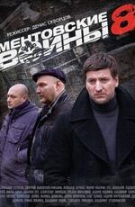ментовские войны 9 сезон 6 серия смотреть