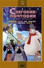 «Снеговик Почтовик Мультфильм» — 2014
