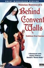 смотреть фильм внутри монастыря 1977 смотреть онлайн
