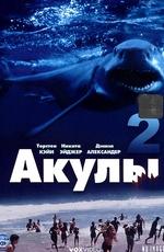 Акулы 2