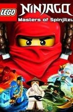 LEGO Ниндзяго: Мастера Кружитцу