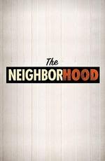 Соседство